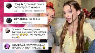 Гневные комментарии о телосложение девочки в Instagram Лизы