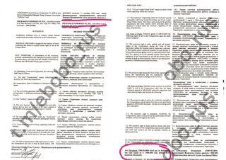 Договор о продаже музыкальных прав Тимати. Источник: Телеграм-канал