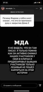 Скриншот со страницы Ксении Бородиной