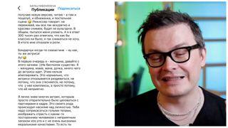 Anton S осадил Медведеву за «разбрасывание» ролями. Коллаж «Покатим.ру»