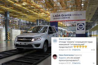 Что думают об«оптимизации» рабочие. Скриншот: «Рабочие АвтоВАЗа, ВКонтакте»