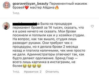 Отзыв пострадавшей девушки. Источник: Instagram - goaravetisyan_beauty