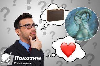 Гороскоп насентябрь для Козерога, источник: pokatim.ru