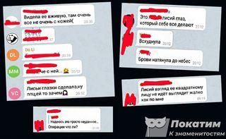 Скриншоты изTelegram-канала «Закулисами». Фотоколлаж Pokatim.ru