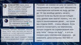 Негативные отклики подписчиков иотзывы ссайта irecommend.ru