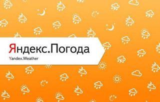 Крым все еще числиться в составе Украины в Яндекс.Погода