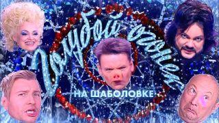 Фанатская версия рекламы шоу «Новогодний голубой огонёк». Источник: YouTube
