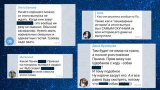 Мнение пользователей телеграма осъёмках Панина вЧБД.