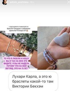 Скриншот ответа Бородиной и браслеты Виктории Бекхем. Источник: Instagram-группа admin_anshlaka