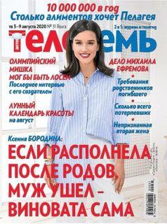 Фото: Бородина на обложке журнала