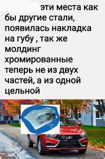Заводчанин оновой «Весте». Скриншот: AvtoVAZ News