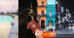 ОЭА, Мальдивы, Куба и Южная Корея способны открыться для россиян в августе