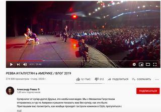 На канале-миллионнике Александра видео с Галустяном набирали плачевное количество просмотров. Скриншот: Александр Ревва YouTube