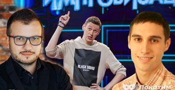 Кинули ТНТ ради денег: Звёзды Comedy Club и«Импровизации», которые разбогатели наYouTube изабросили шоу наканале