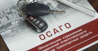 В Госдуме поддержали идею о скидках на ОСАГО для аккуратных водителей