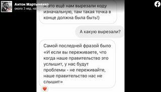 Фото: Facebook Антон Мартыненко