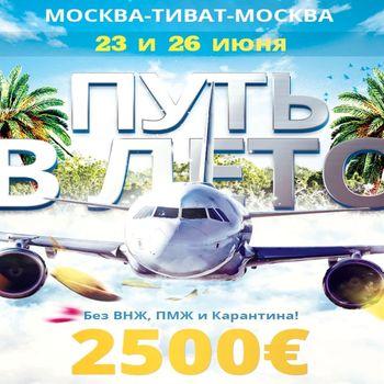 Летать супер-джетами начали ещё в июне. Картинка: ВКонтакте