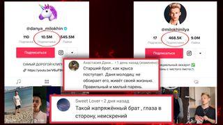 Разница подписчиков братьев в TikTok и гневные отзывы об Илье Милохине.