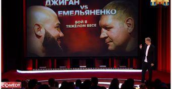 «Они уничтожат друг друга»: Комик Comedy club высмеял бой Джигана иАлександра Емельяненко