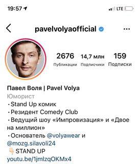 Воля сделал свой бизнес семейным. Источник: @pavelvolyaofficial / Instagram