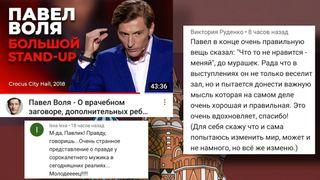 Комментарии зрителей Stand UpВоли наYouTube канале комика