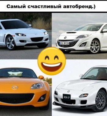 Подборка мемов о Mazda: Самый счастливый автобренд и «Мазда математика»