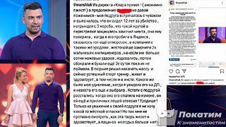 Дмитрий с участницей шоу. Скриншоты из Instagram-группы theanshlak. Фотоколлаж  Pokatim.ru