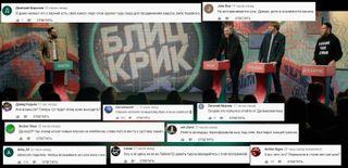 Зрители удивлены «переездом» шоу / Фото: YouTube/Lena Kuka Crew