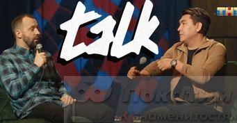 Азамат хотел набить лицо Белому: Ссора между ведущими шоу ТALK привела кего закрытию
