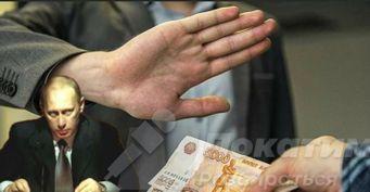 Чинушам по ушам, а гражданам по кошелькам: Минфин предложил изымать деньги с неустановленным источником дохода