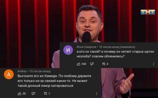 Иван подвергся критике зрителей Фото: Youtube